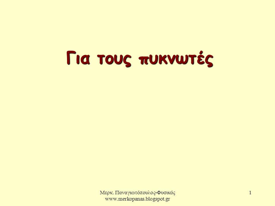 Μερκ. Παναγιωτόπουλος-Φυσικός www.merkopanas.blogspot.gr 1 Για τους πυκνωτές