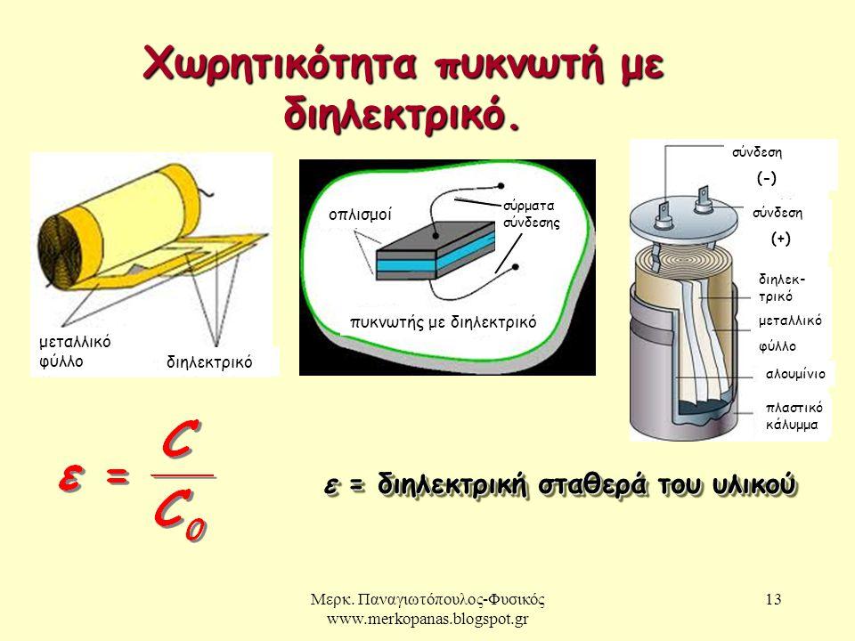Μερκ. Παναγιωτόπουλος-Φυσικός www.merkopanas.blogspot.gr 13 Χωρητικότητα πυκνωτή με διηλεκτρικό. ε = διηλεκτρική σταθερά του υλικού μεταλλικό φύλλο δι