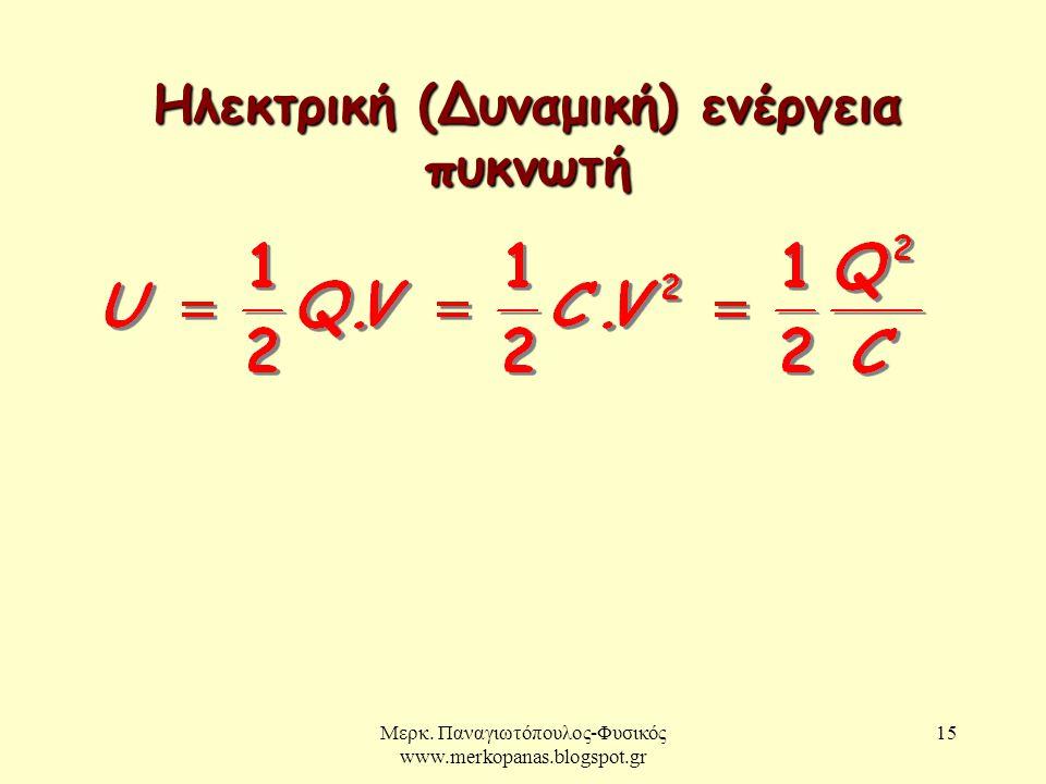 Μερκ. Παναγιωτόπουλος-Φυσικός www.merkopanas.blogspot.gr 15 Ηλεκτρική (Δυναμική) ενέργεια πυκνωτή