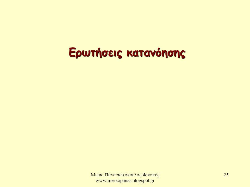 Μερκ. Παναγιωτόπουλος-Φυσικός www.merkopanas.blogspot.gr 25 Ερωτήσεις κατανόησης