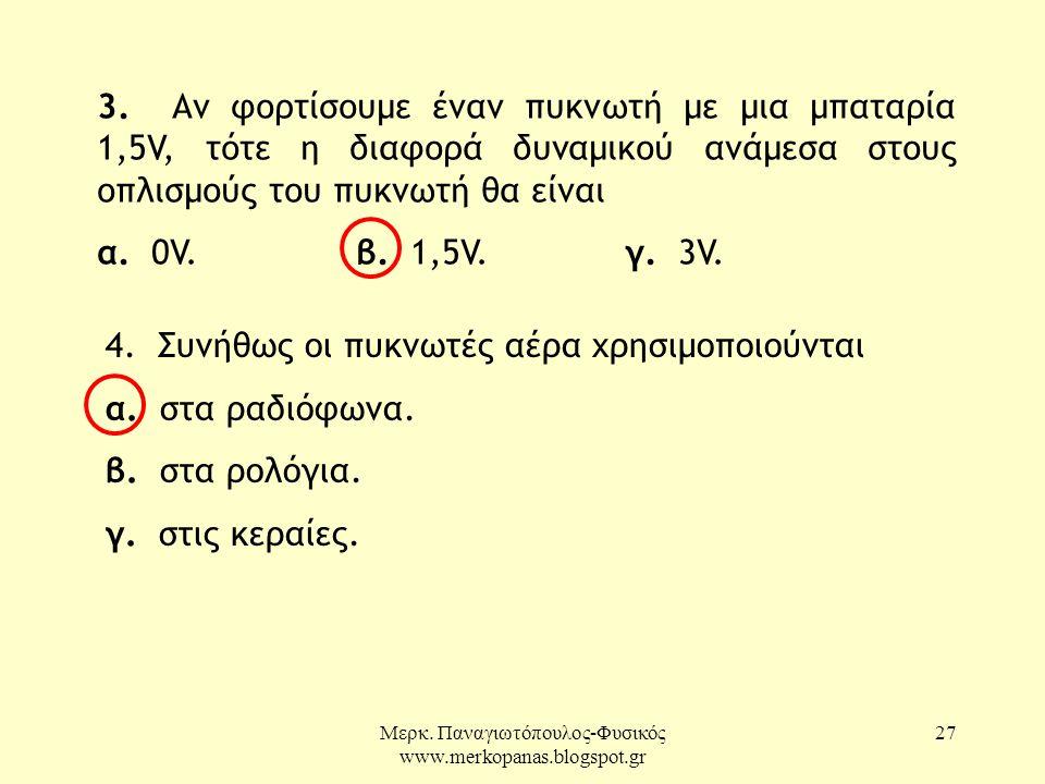 Μερκ. Παναγιωτόπουλος-Φυσικός www.merkopanas.blogspot.gr 27 3. Αν φορτίσουμε έναν πυκνωτή με μια μπαταρία 1,5V, τότε η διαφορά δυναμικού ανάμεσα στους