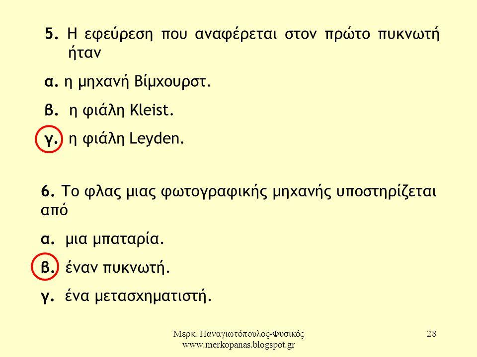 Μερκ. Παναγιωτόπουλος-Φυσικός www.merkopanas.blogspot.gr 28 5. Η εφεύρεση που αναφέρεται στον πρώτο πυκνωτή ήταν α. η μηχανή Βίμχουρστ. β. η φιάλη Kle