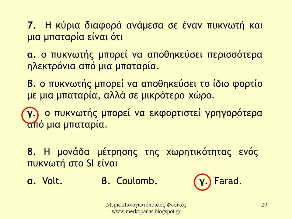 Μερκ. Παναγιωτόπουλος-Φυσικός www.merkopanas.blogspot.gr 29 7. Η κύρια διαφορά ανάμεσα σε έναν πυκνωτή και μια μπαταρία είναι ότι α. ο πυκνωτής μπορεί