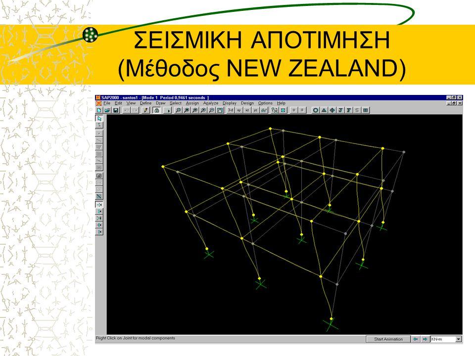 ΣΕΙΣΜΙΚΗ ΑΠΟΤΙΜΗΣΗ (Μέθοδος NEW ZEALAND)