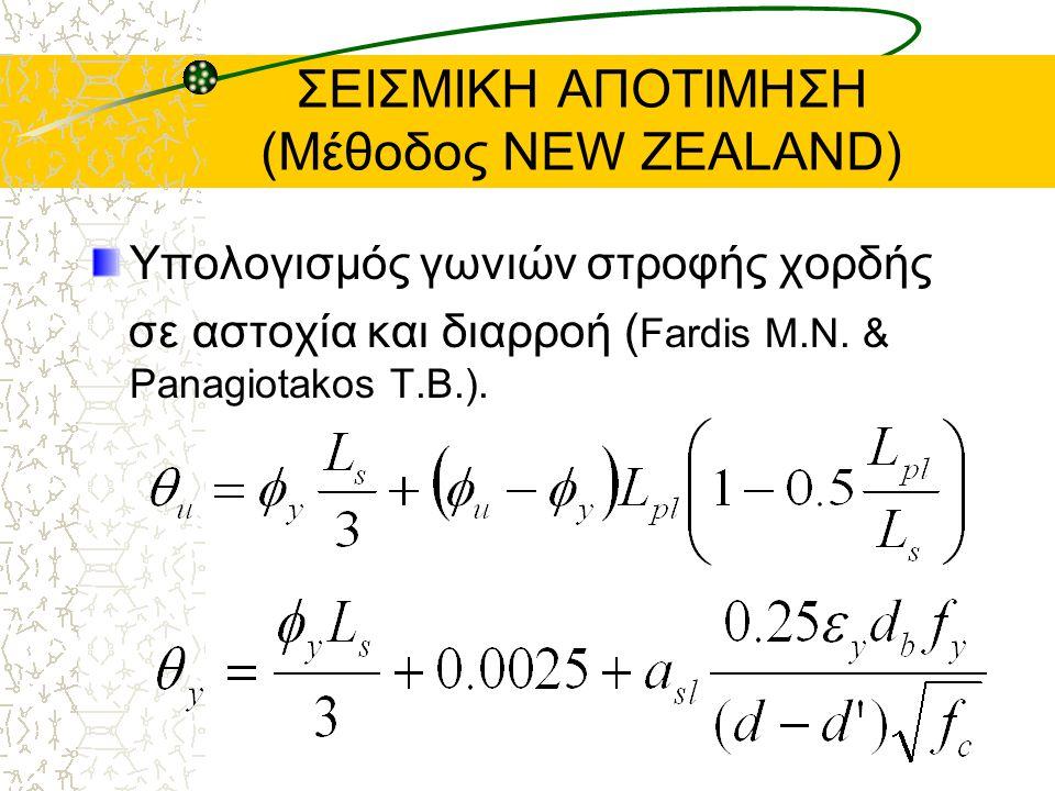 ΣΕΙΣΜΙΚΗ ΑΠΟΤΙΜΗΣΗ (Μέθοδος NEW ZEALAND) Υπολογισμός γωνιών στροφής χορδής σε αστοχία και διαρροή ( Fardis M.N.