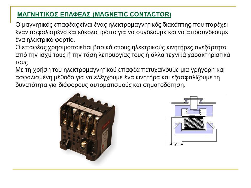 O μαγνητικός επαφέας είναι ένας ηλεκτρομαγνητικός διακόπτης που παρέχει έναν ασφαλισμένο και εύκολο τρόπο για να συνδέουμε και να αποσυνδέουμε ένα ηλεκτρικό φορτίο.