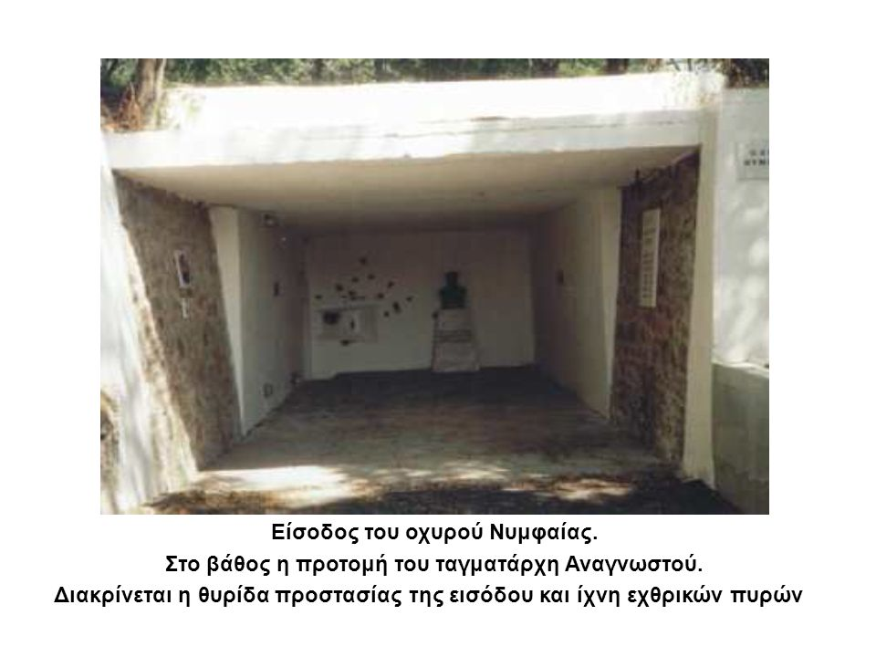 Είσοδος του οχυρού Νυμφαίας. Στο βάθος η προτομή του ταγματάρχη Αναγνωστού. Διακρίνεται η θυρίδα προστασίας της εισόδου και ίχνη εχθρικών πυρών