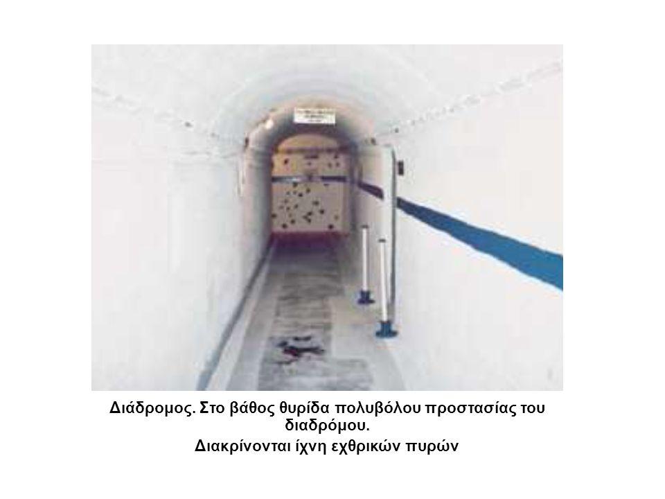 Διάδρομος. Στο βάθος θυρίδα πολυβόλου προστασίας του διαδρόμου. Διακρίνονται ίχνη εχθρικών πυρών