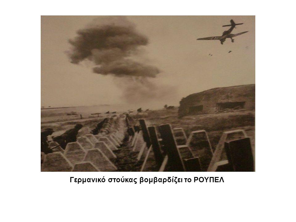 Γερμανικό στούκας βομβαρδίζει το ΡΟΥΠΕΛ
