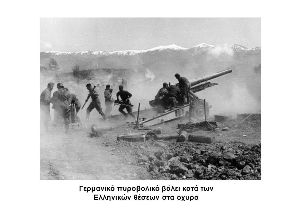 Γερμανικό πυροβολικό βάλει κατά των Ελληνικών θέσεων στα οχυρα