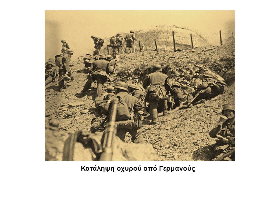 Κατάληψη οχυρού από Γερμανούς