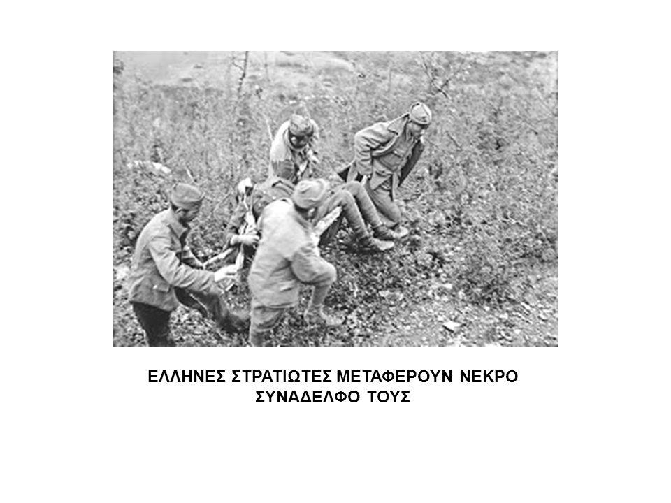 ΕΛΛΗΝΕΣ ΣΤΡΑΤΙΩΤΕΣ ΜΕΤΑΦΕΡΟΥΝ ΝΕΚΡΟ ΣΥΝΑΔΕΛΦΟ ΤΟΥΣ