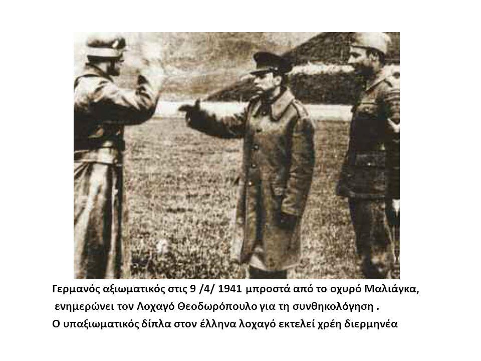 Γερμανός αξιωματικός στις 9 /4/ 1941 μπροστά από το οχυρό Μαλιάγκα, ενημερώνει τον Λοχαγό Θεοδωρόπουλο για τη συνθηκολόγηση. Ο υπαξιωματικός δίπλα στο