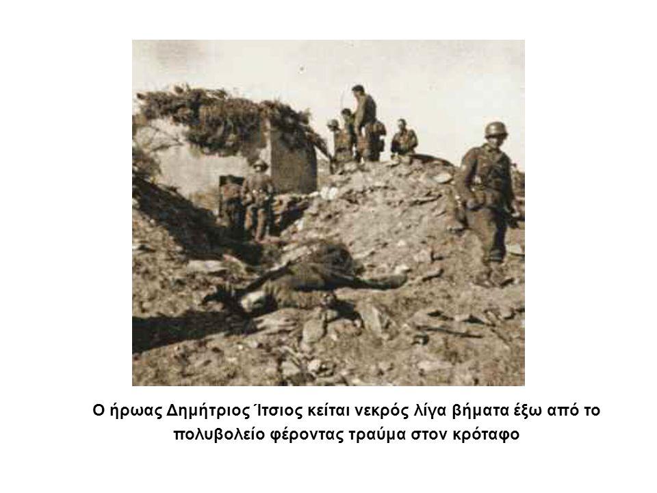 Ο ήρωας Δημήτριος Ίτσιος κείται νεκρός λίγα βήματα έξω από το πολυβολείο φέροντας τραύμα στον κρόταφο