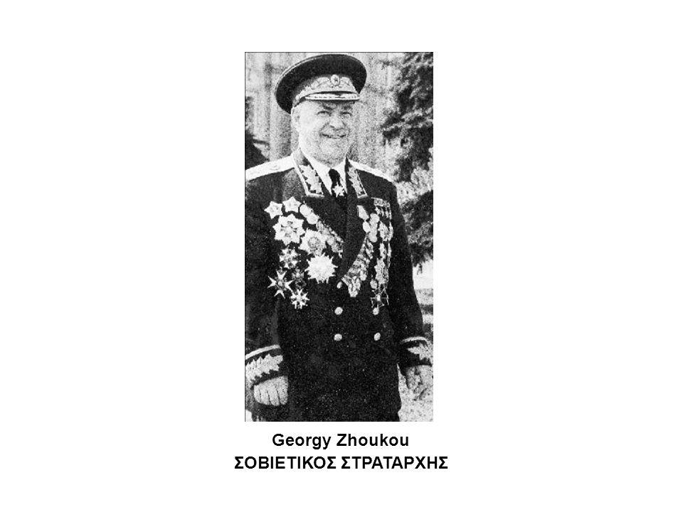 Georgy Zhoukou ΣΟΒΙΕΤΙΚΟΣ ΣΤΡΑΤΑΡΧΗΣ