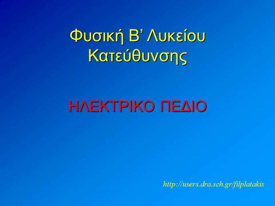 ΗΛΕΚΤΡΙΚΟ ΠΕΔΙΟ Φυσική Β' Λυκείου Κατεύθυνσης http://users.dra.sch.gr/filplatakis