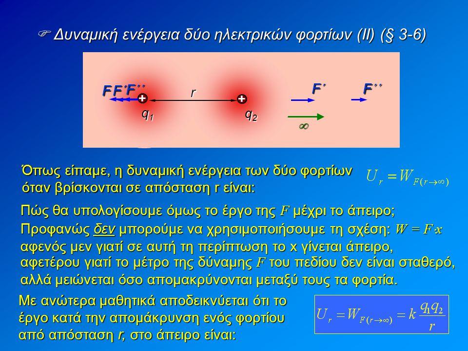  Δυναμική ενέργεια δύο ηλεκτρικών φορτίων (ΙΙ) (§ 3-6) Όπως είπαμε, η δυναμική ενέργεια των δύο φορτίων όταν βρίσκονται σε απόσταση r είναι: Προφανώς