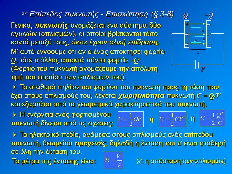  Επίπεδος πυκνωτής - Επισκόπηση (§ 3-8) Γενικά, πυκνωτής ονομάζεται ένα σύστημα δύο αγωγών (οπλισμών), οι οποίοι βρίσκονται τόσο κοντά μεταξύ τους, ώ
