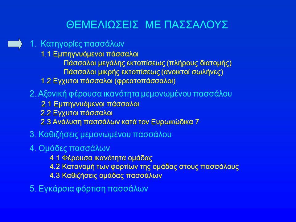 ΘΕΜΕΛΙΩΣΕΙΣ ΜΕ ΠΑΣΣΑΛΟΥΣ 1.Κατηγορίες πασσάλων 1.1 Εμπηγνυόμενοι πάσσαλοι Πάσσαλοι μεγάλης εκτοπίσεως (πλήρους διατομής) Πάσσαλοι μικρής εκτοπίσεως (ανοικτοί σωλήνες) 1.2 Εγχυτοι πάσσαλοι (φρεατοπάσσαλοι) 2.