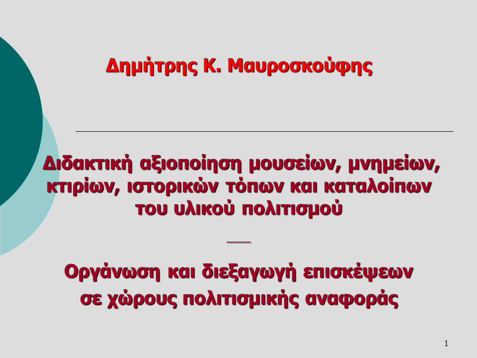 1 Δημήτρης Κ.
