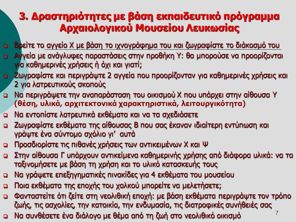3. Δραστηριότητες με βάση εκπαιδευτικό πρόγραμμα Αρχαιολογικού Μουσείου Λευκωσίας  Βρείτε το αγγείο Χ με βάση το ιχνογράφημα του και ζωγραφίστε το δι