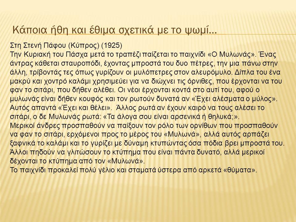 Κάποια ήθη και έθιμα σχετικά με το ψωμί… Στη Στενή Πάφου (Κύπρος) (1925) Την Κυριακή του Πάσχα μετά το τραπέζι παίζεται το παιχνίδι «Ο Μυλωνάς».