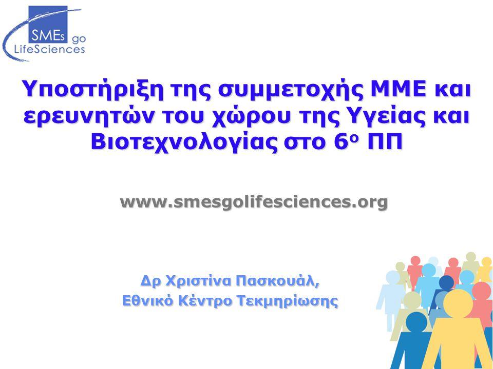 Υποστήριξη της συμμετοχής ΜΜΕ και ερευνητών του χώρου της Υγείας και Βιοτεχνολογίας στο 6 ο ΠΠ www.smesgolifesciences.org Δρ Χριστίνα Πασκουάλ, Εθνικό