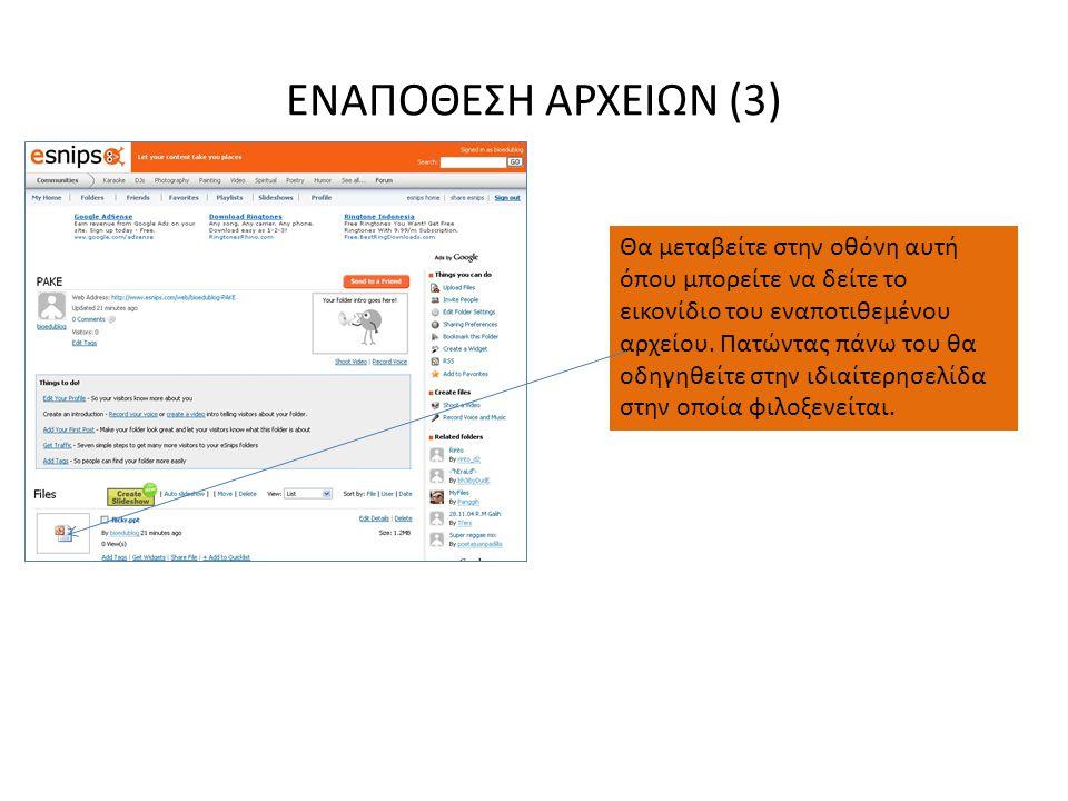 ΕΝΑΠΟΘΕΣΗ ΑΡΧΕΙΩΝ (3) Θα μεταβείτε στην οθόνη αυτή όπου μπορείτε να δείτε το εικονίδιο του εναποτιθεμένου αρχείου.
