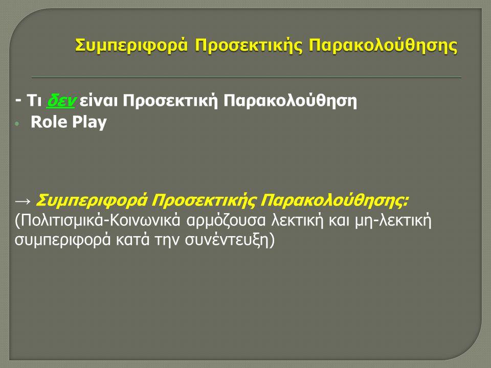 - Τι δεν είναι Προσεκτική Παρακολούθηση Role Play → Συμπεριφορά Προσεκτικής Παρακολούθησης: (Πολιτισμικά-Κοινωνικά αρμόζουσα λεκτική και μη-λεκτική συμπεριφορά κατά την συνέντευξη)