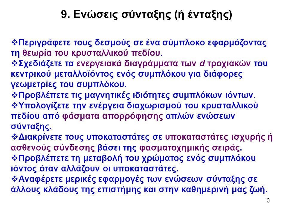 4 Έννοιες κλειδιά  Αριθμός σύνταξης  Αριστερόστροφή ένωση  Γεωμετρική ισομέρεια  Δεξιόστροφη ένωση  Διαχωρισμός κρυσταλλικού πεδίου (Δ)  Διδοντικός υποκαταστάτης  Δομική ισομέρεια  Εναντιομερή  Ενέργεια σύζευξης  Ένωση σύνταξης (ή ένταξης)  Θεωρία κρυσταλλικού πεδίου  Μονοδοντικός υποκαταστάτης  Οπτική ισομέρεια  Οπτικώς ενεργά εναντιομερή