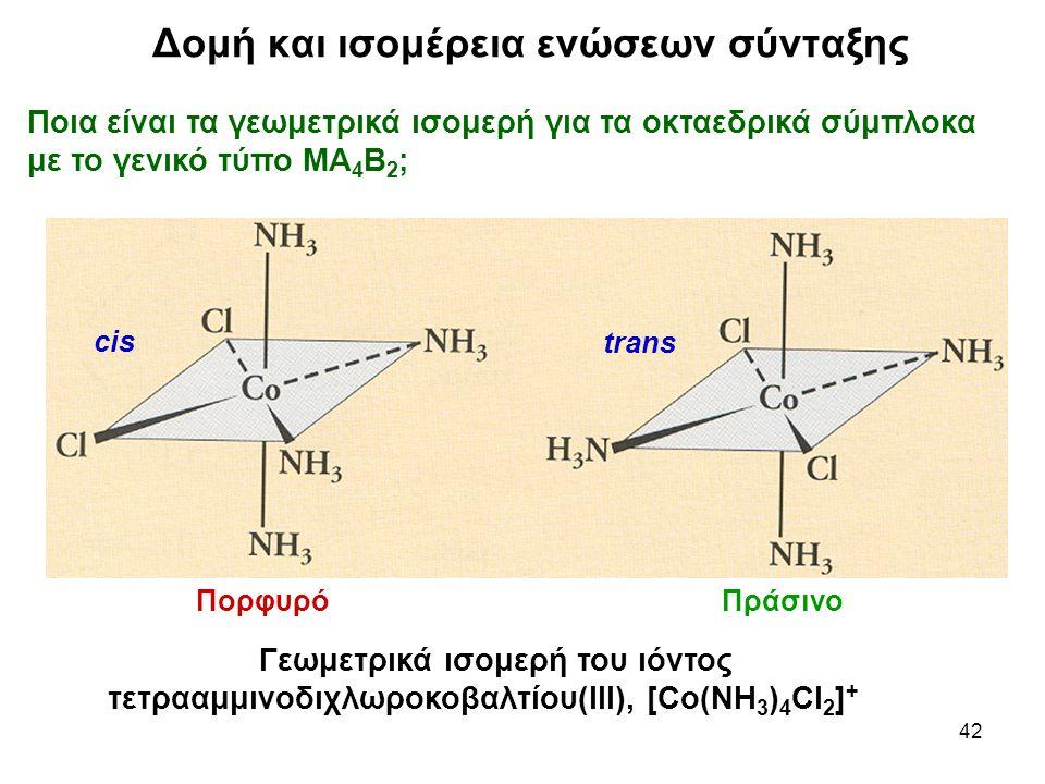 42 Ποια είναι τα γεωμετρικά ισομερή για τα οκταεδρικά σύμπλοκα με το γενικό τύπο ΜΑ 4 Β 2 ; Γεωμετρικά ισομερή του ιόντος τετρααμμινοδιχλωροκοβαλτίου(