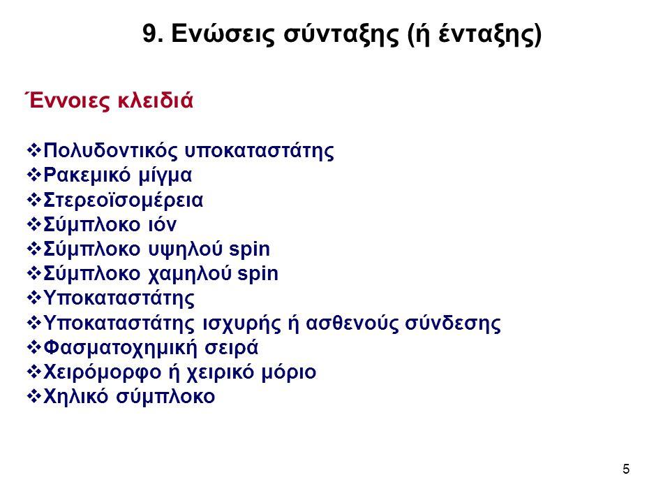 36 Τα κύρια είδη ισομέρειας: Δομική ισομέρεια και στερεοϊσομέρεια Ποια είναι τα είδη της δομικής ισομέρειας; (α) Ισομέρεια ιοντισμού [Co(NH 3 ) 5 (SO 4 )]Br (κόκκινο) [Co(NH 3 ) 5 Br]SO 4 (βιολετί) Ισομέρεια ενυδάτωσης [Cr(H 2 O) 6 ]Cl 3 (ιώδες) [Cr(H 2 O) 5 Cl]Cl 2  H 2 O (κυανοπράσινο) (β) Ισομέρεια σύνταξης [Cu(NH 3 ) 4 ][PtCl 4 ] [Pt(NH 3 ) 4 ][CuCl 4 ] (γ) Ισομέρεια σύνδεσης [Co(NH 3 ) 5 (ONO)]Cl 2 [Co(NH 3 ) 5 (NO 2 )]Cl 2 Δομή και ισομέρεια ενώσεων σύνταξης
