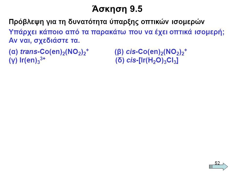 52 Πρόβλεψη για τη δυνατότητα ύπαρξης οπτικών ισομερών Υπάρχει κάποιο από τα παρακάτω που να έχει οπτικά ισομερή; Αν ναι, σχεδιάστε τα. (α) trans-Co(e