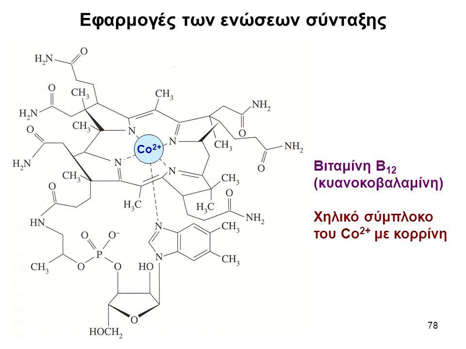 78 Βιταμίνη Β 12 (κυανοκοβαλαμίνη) Xηλικό σύμπλοκο του Co 2+ με κορρίνη Εφαρμογές των ενώσεων σύνταξης Co 2+