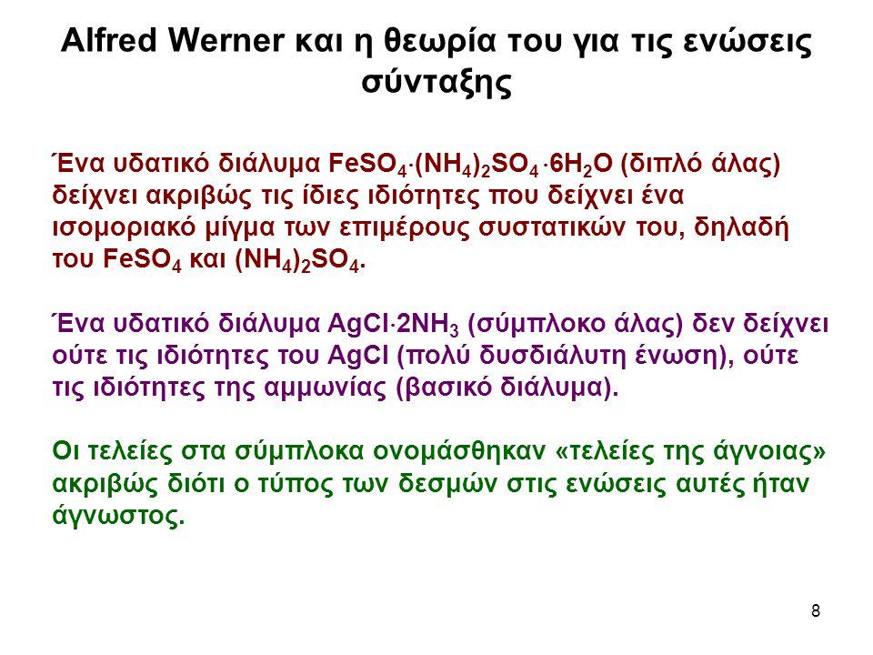 9 Με τι είδους πειράματα κατόρθωσε ο Werner να ερμηνεύσει τους δεσμούς στα σύμπλοκα και να θέσει τα θεμέλια της σύγχρονης θεωρίας σύνταξης; Ο Werner συνδύασε (α) πειράματα σταθμικής ανάλυσης (καταβύθισης δυσδιάλυτων αλάτων και ζύγισης προϊόντος) και (β) πειράματα μετρήσεων αγωγιμότητας Η αγωγιμότητα, δηλαδή η ικανότητα ενός διαλύματος να άγει τον ηλεκτρισμό, σχετίζεται με τον αριθμό και το φορτίο των ιόντων.