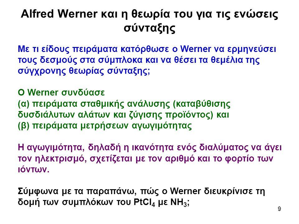 9 Με τι είδους πειράματα κατόρθωσε ο Werner να ερμηνεύσει τους δεσμούς στα σύμπλοκα και να θέσει τα θεμέλια της σύγχρονης θεωρίας σύνταξης; Ο Werner σ
