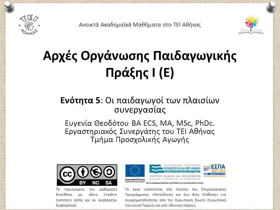 Αρχές Οργάνωσης Παιδαγωγικής Πράξης Ι (E) Ενότητα 5: Οι παιδαγωγοί των πλαισίων συνεργασίας Ευγενία Θεοδότου BA ECS, MA, MSc, PhDc.