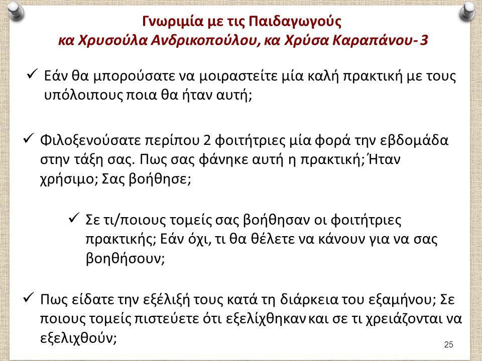 Γνωριμία με τις Παιδαγωγούς κα Χρυσούλα Ανδρικοπούλου, κα Χρύσα Καραπάνου- 3 Εάν θα μπορούσατε να μοιραστείτε μία καλή πρακτική με τους υπόλοιπους ποια θα ήταν αυτή; Φιλοξενούσατε περίπου 2 φοιτήτριες μία φορά την εβδομάδα στην τάξη σας.