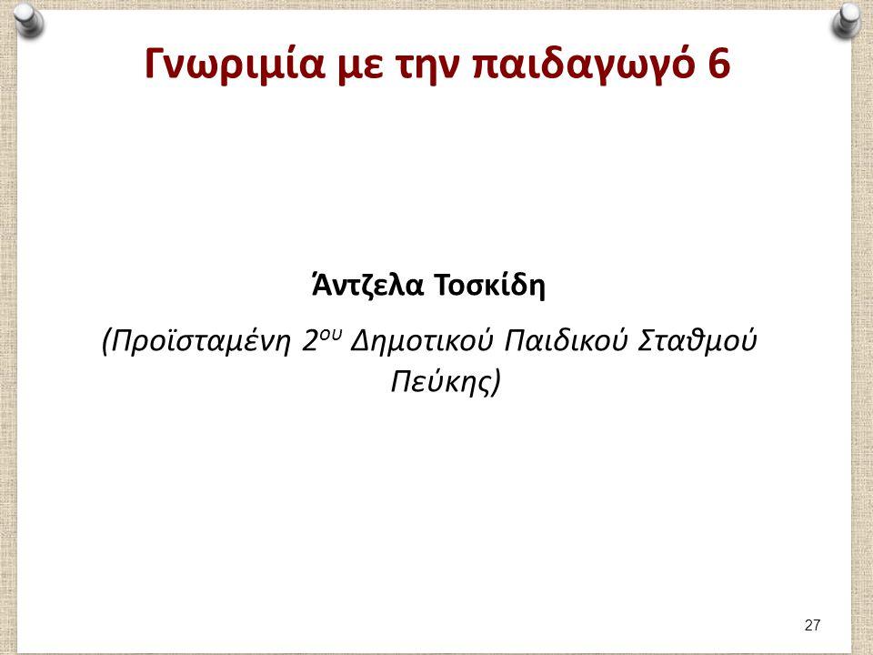 Γνωριμία με την παιδαγωγό 6 Άντζελα Τοσκίδη (Προϊσταμένη 2 ου Δημοτικού Παιδικού Σταθμού Πεύκης) 27