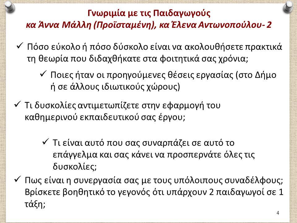 Γνωριμία με τις Παιδαγωγούς κα Άννα Μάλλη (Προϊσταμένη), κα Έλενα Αντωνοπούλου- 3 Εάν θα μπορούσατε να μοιραστείτε μία καλή πρακτική με τους υπόλοιπους ποια θα ήταν αυτή; Φιλοξενούσατε περίπου 2 φοιτήτριες μία φορά την εβδομάδα στην τάξη σας.