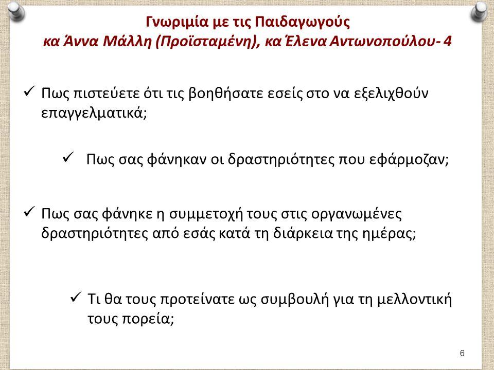 Γνωριμία με τις παιδαγωγούς 2 Μαρία Αλτιπαρμάκη Δήμητρα Τριάντη 7