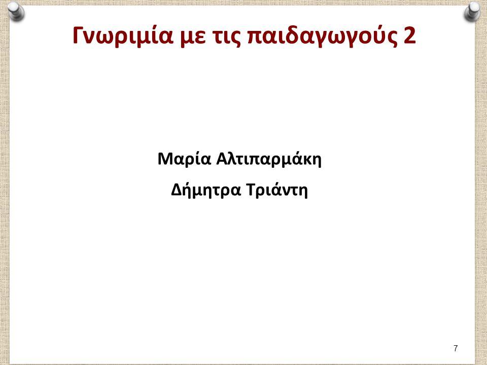Γνωριμία με τις Παιδαγωγούς κα Μαρία Αλτιπαρμάκη, κα Δήμητρα Τριάντη- 1 Θα θέλατε να μας πείτε λίγα λόγια για την ακαδημαϊκή σας πορεία; (πτυχία, επιμόρφωση) Ποιες ήταν οι προηγούμενες θέσεις εργασίας (στο Δήμο ή σε άλλους ιδιωτικούς χώρους) Υπάρχει διαφορά ανάμεσα στην τωρινή θέση απασχόλησης και στις προηγούμενες; (πχ στον τρόπο αντιμετώπισης καταστάσεων, διαμόρφωση χώρου, προγράμματος) Θα θέλατε να μας περιγράψετε πως είναι μία καθημερινή μέρα στον ΠΣ; Μπορείτε να μας περιγράψετε την παιδαγωγική προσέγγιση που ακολουθείτε; Μου έχετε μιλήσει για μία πρωτοποριακή προσέγγιση στον τρόπο προετοιμασίας της καλοκαιρινής γιορτής.