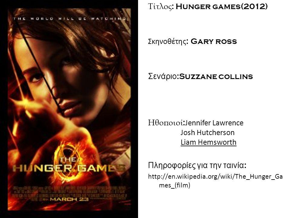 Τίτλος : Hunger games(2012) Σκηνοθέτης : Gary ross Σενάριο :Suzzane collins Ηθοποιοί : Jennifer Lawrence Josh Hutcherson Liam Hemsworth Πληροφορίες γι