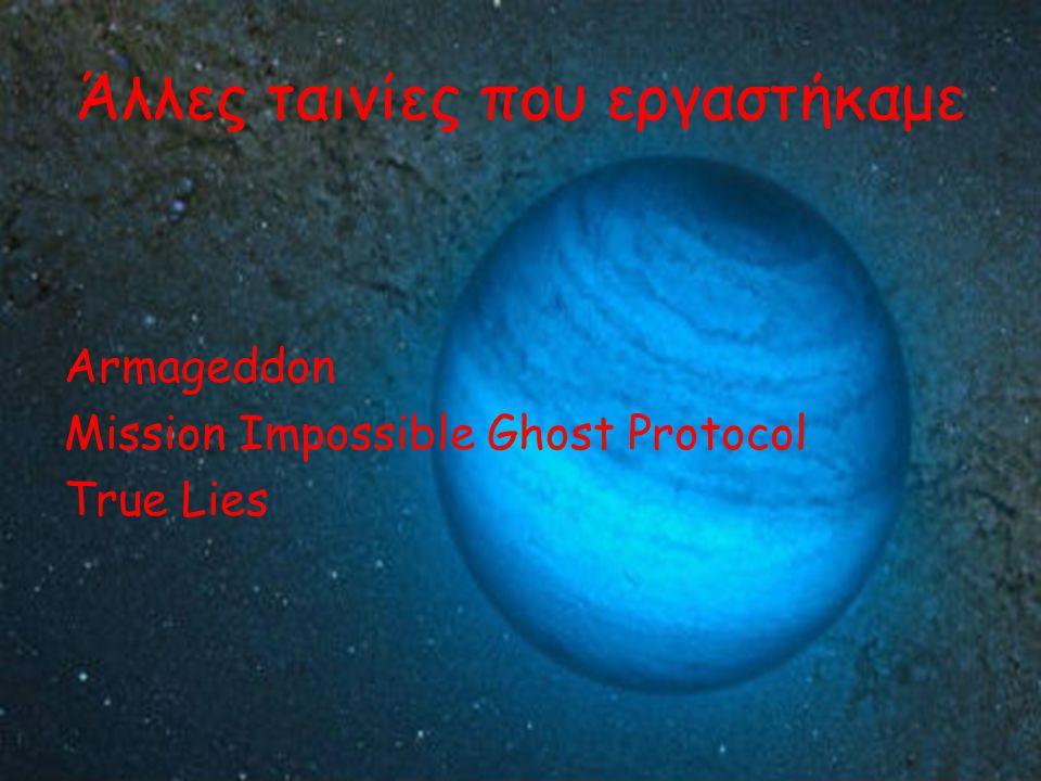Άλλες ταινίες που εργαστήκαμε Armageddon Mission Impossible Ghost Protocol True Lies