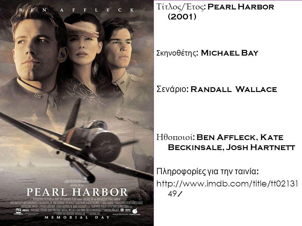 Τίτλος/Έτος : Pearl Harbor (2001) Σκηνοθέτης : Michael Bay Σενάριο : Randall Wallace Ηθοποιοί : Ben Affleck, Kate Beckinsale, Josh Hartnett Πληροφορίε