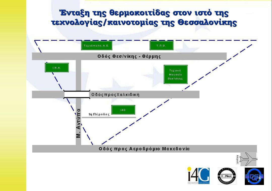 01.02.02 Χρονοδιάγραμμα υλοποίησης  10.2001:  10.2001:Σχεδίαση επένδυσης ίδρυσης θερμοκοιτίδας ύψους 5,5 εκ.