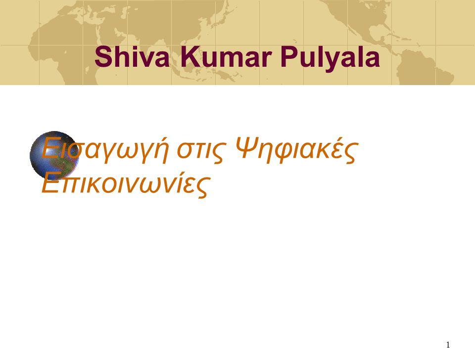 1 Εισαγωγή στις Ψηφιακές Επικοινωνίες Shiva Kumar Pulyala