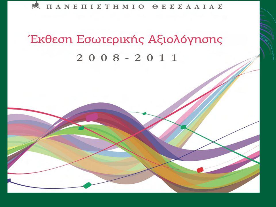 Ερευνητικό έργο 2010-2012
