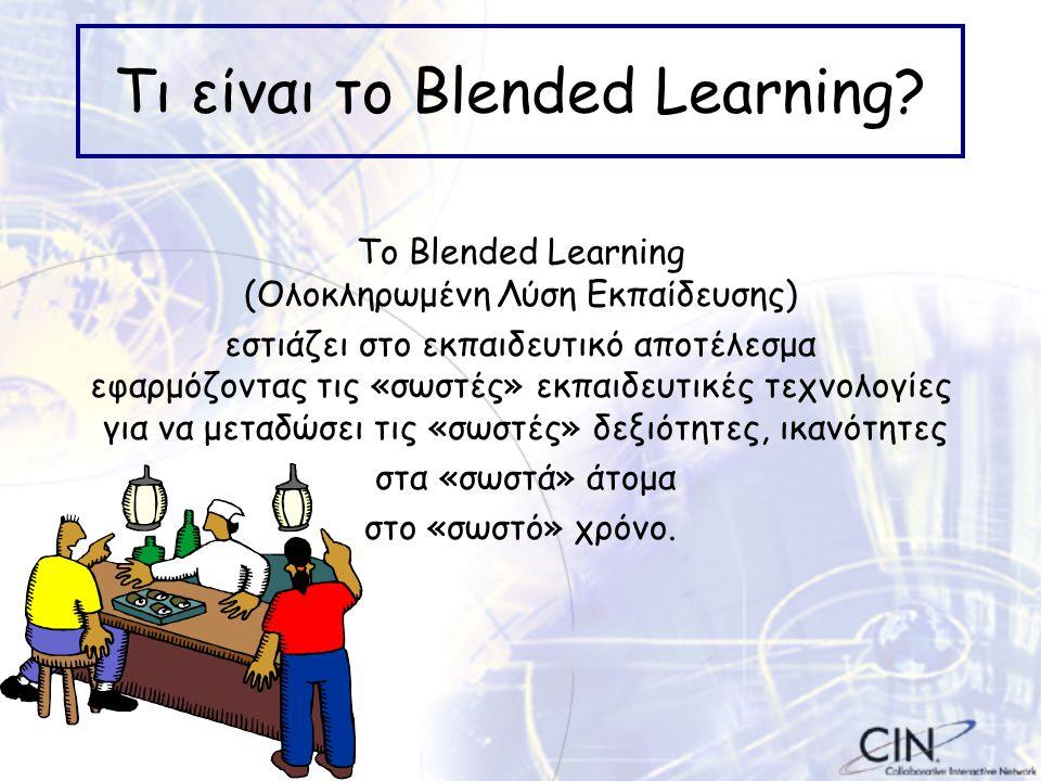 Τι είναι το Blended Learning.