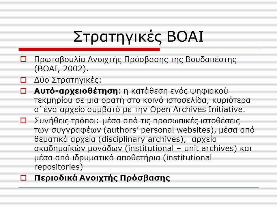 Στρατηγικές BOAI  Πρωτοβουλία Ανοιχτής Πρόσβασης της Βουδαπέστης (BOAI, 2002).